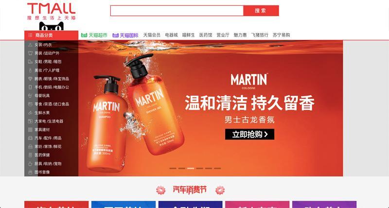 Nếu bạn là tín đồ hàng hiệu thì Tmall chính là kênh đặt hàng Quảng Châu Trung Quốc mà bạn tìm